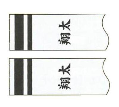 鯉のぼり 徳永鯉 家紋名前入れ 全サイズ パターンF5 黒 同じ名前 横書き 両面1ヶずつ 139594906