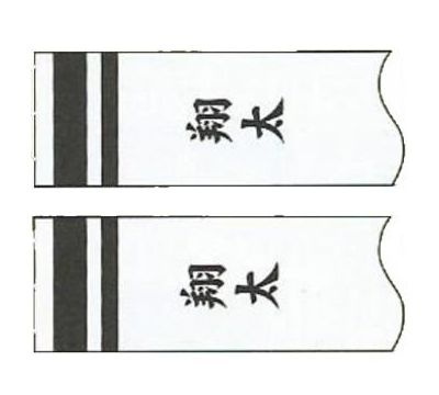 鯉のぼり 徳永鯉 家紋名前入れ 全サイズ パターンF6 黒 同じ名前 縦書き 両面1ヶずつ 139594907