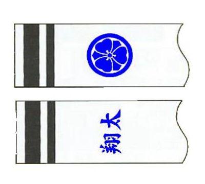鯉のぼり 徳永鯉 家紋名前入れ 全サイズ パターンF7 青 片面家紋 片面名前 横書き 139594918