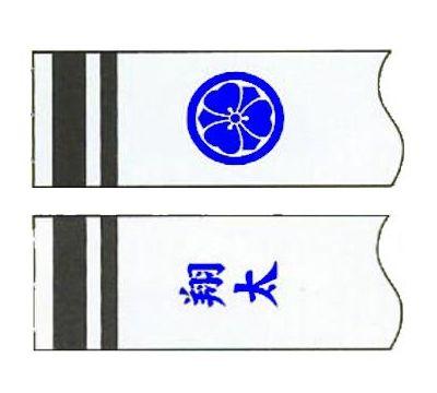 鯉のぼり 徳永鯉 家紋名前入れ 全サイズ パターンF8 青 片面家紋 片面名前 縦書き 139594919