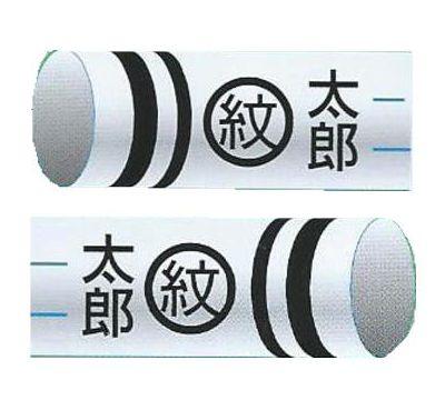 鯉のぼり 渡辺鯉 家紋名前入れ 2.5m以上 3m以下 パターンK-S 黒 同じ家紋と名前 横向き 縦書き 両面1ヶずつ 139617929