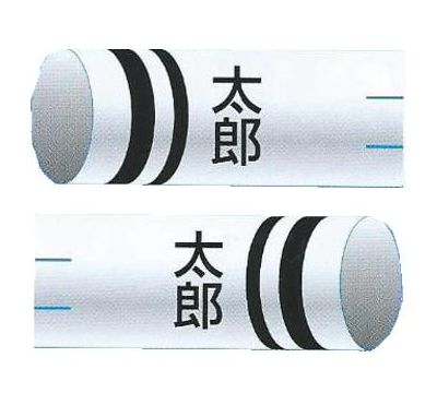 鯉のぼり 渡辺鯉 家紋名前入れ 2.5m以上 3m以下 パターンN-C 黒 同じ名前 横向き 縦書き 両面1ヶずつ 139617924