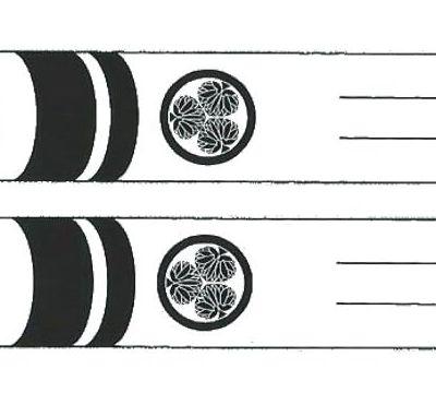 鯉のぼり 山本鯉 家紋名前入れ 8m以上 パターン1 黒 同じ家紋 両面1ヶずつ 139761914