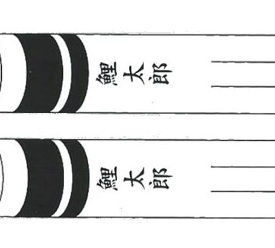鯉のぼり 山本鯉 家紋名前入れ 8m以上 パターン3 黒 同じ名前 縦向き 縦書き 両面1ヶずつ 139761916