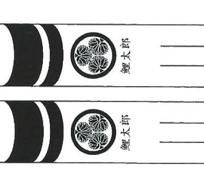 鯉のぼり 山本鯉 家紋名前入れ 3m以上 7m以下 パターン4 黒 同じ家紋と名前 両面1ヶずつ 139761910