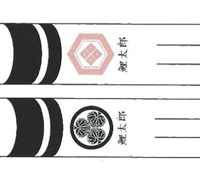 鯉のぼり 山本鯉 家紋名前入れ 2m以下 パターン5 黒赤 異なる家紋と名前 両面1ヶずつ 139761904