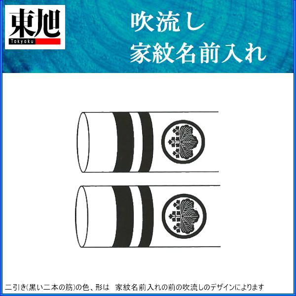 鯉のぼり 東旭鯉 家紋名前入れ 3m以上 パターン2 黒 同じ家紋 両面1ヶずつ 139563903