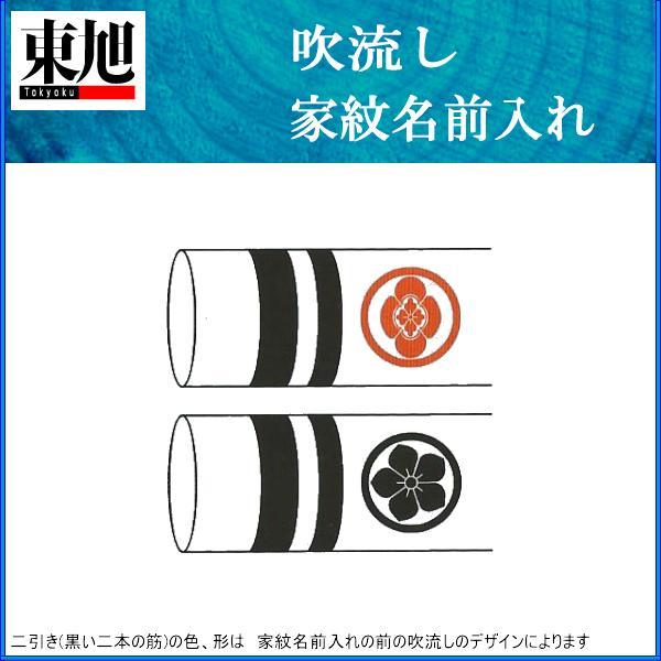鯉のぼり 東旭鯉 家紋名前入れ 3m以上 パターン3 黒赤 異なる家紋 両面1ヶずつ 139563905