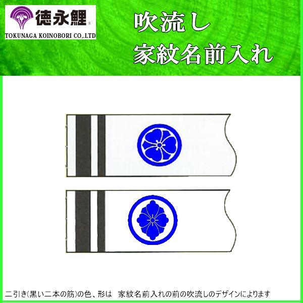 鯉のぼり 徳永鯉 家紋名前入れ 全サイズ パターンF2 青 異なる家紋 両面1ヶずつ 139594911