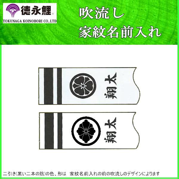 鯉のぼり 徳永鯉 家紋名前入れ 全サイズ パターンF4 黒 異なる家紋と名前 両面1ヶずつ 139594904