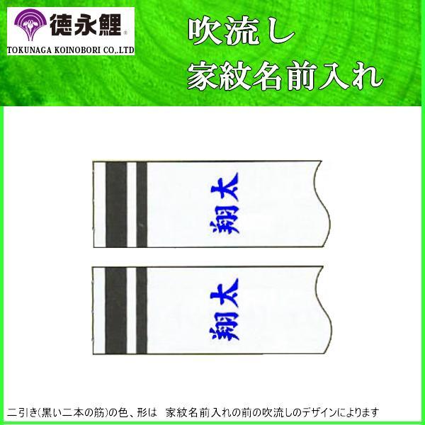 鯉のぼり 徳永鯉 家紋名前入れ 全サイズ パターンF5 青 同じ名前 横書き 両面1ヶずつ 139594916