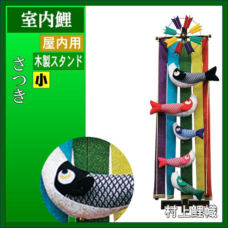 室内鯉飾り 飾り台つき さつき 小 132380141