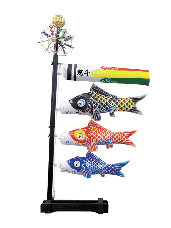 室内鯉飾り 飾り台つき 尚武 特中 吹流名入代込み 132380231