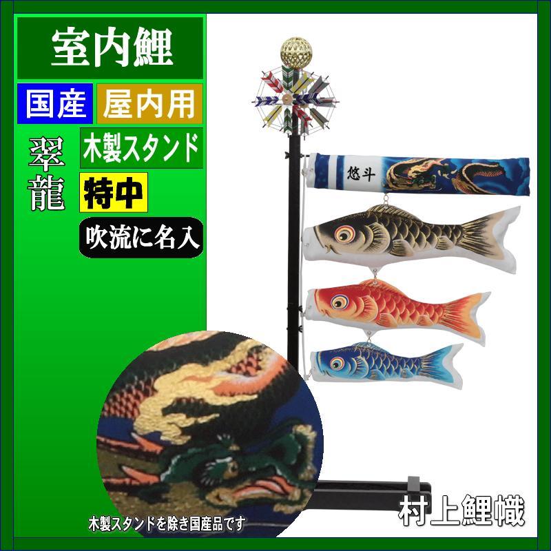 室内鯉飾り 飾り台つき 翠龍 特中 吹流名入代込み 132380233