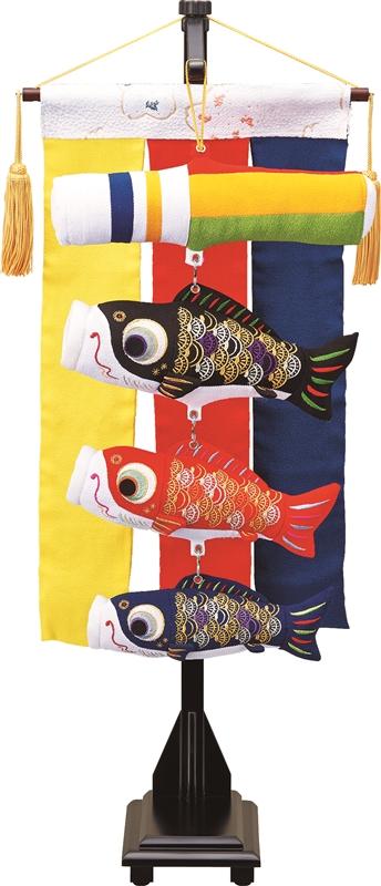 室内鯉飾り 魁 小 タペストリー付スタンド付 5-S23 スタンド付き 146912006