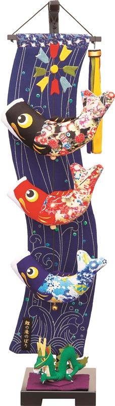 室内鯉 つるし飾り 鯉の滝のぼり 中  スタンド付き 146912010