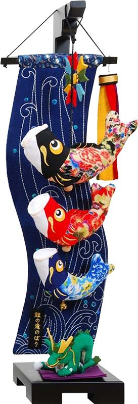 室内鯉 つるし飾り 鯉の滝のぼり 小  スタンド付き 146912011