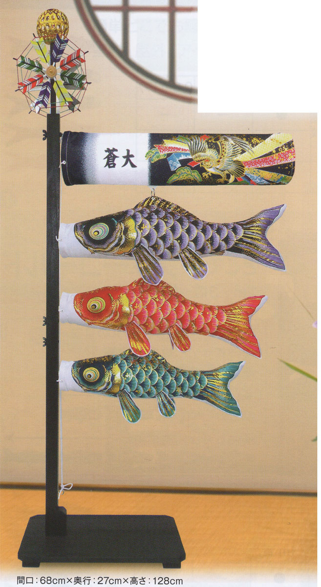 室内飾り鯉のぼり 大空王 名入れ代込み 146912014