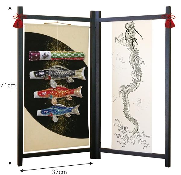 和モダン飾り鯉のぼり 吉兆 衝立飾り 壁飾り 両用 146929034