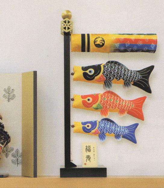 室内飾り鯉のぼり 福寿 146929051