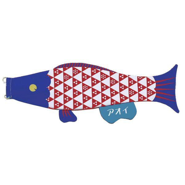 室内鯉のぼり PUCA えらべるたのしさ プーカ 正義感あるしっかり者 トンちゃん ブルー L 600828 146929082