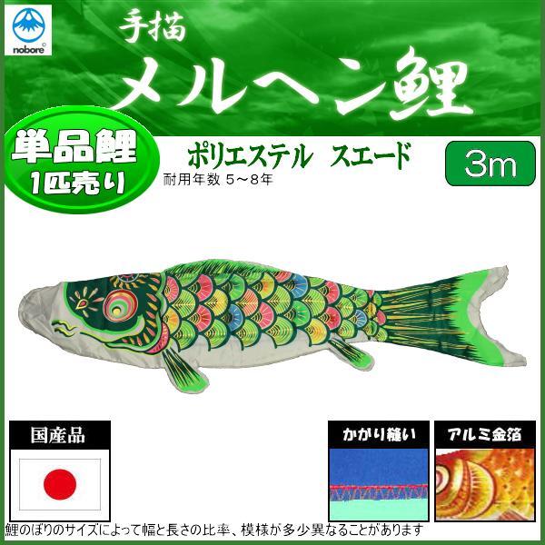 鯉のぼり フジサン鯉 こいのぼり単品 手描 メルヘン 緑鯉 3m 139648010