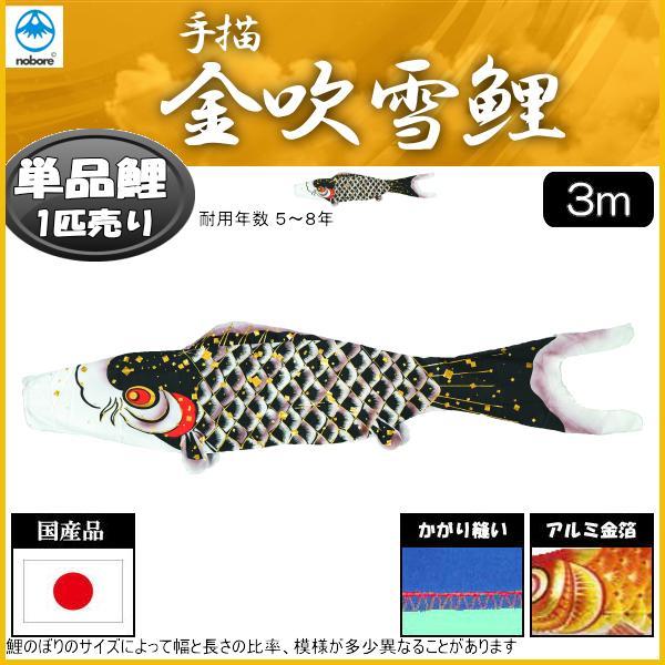 鯉のぼり フジサン鯉 こいのぼり単品 手描 金吹雪 黒鯉 3m 139648035