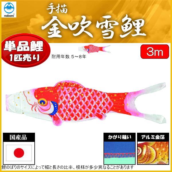 鯉のぼり フジサン鯉 こいのぼり単品 手描 金吹雪 赤鯉 3m 139648036