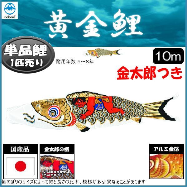 鯉のぼり フジサン鯉 こいのぼり単品 黄金 金太郎付き黒鯉 10m 139648058
