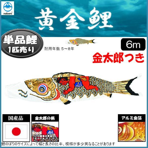 鯉のぼり フジサン鯉 こいのぼり単品 黄金 金太郎付き黒鯉 6m 139648068