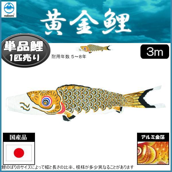 鯉のぼり フジサン鯉 こいのぼり単品 黄金 黒鯉 3m 139648089