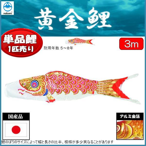 鯉のぼり フジサン鯉 こいのぼり単品 黄金 赤鯉 3m 139648090