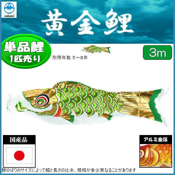 鯉のぼり フジサン鯉 こいのぼり単品 黄金 緑鯉 3m 139648092
