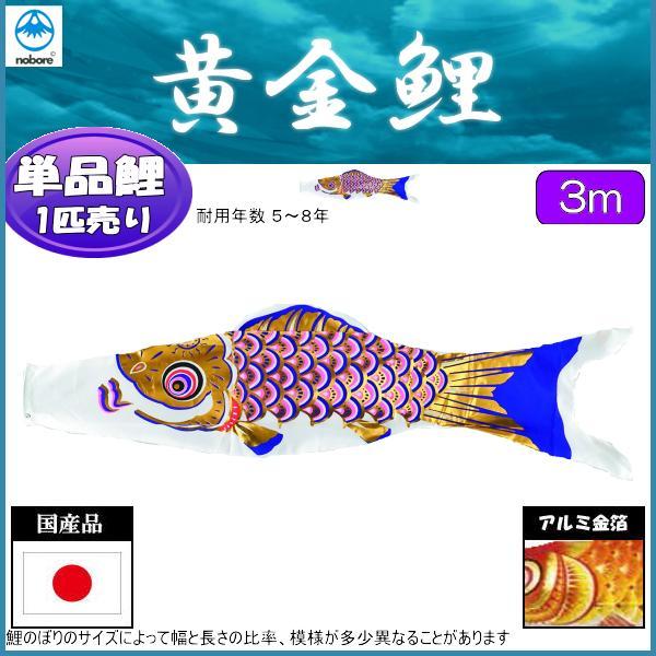 鯉のぼり フジサン鯉 こいのぼり単品 黄金 紫鯉 3m 139648093