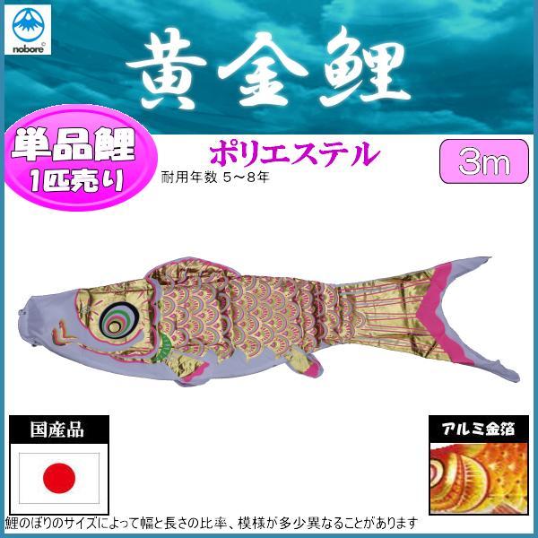 鯉のぼり フジサン鯉 こいのぼり単品 黄金 ピンク鯉 3m 139648094