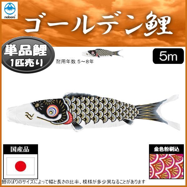 鯉のぼり フジサン鯉 こいのぼり単品 ゴールデン 黒鯉 5m 139648160