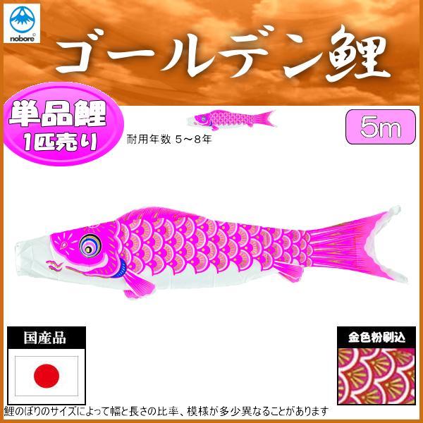 鯉のぼり フジサン鯉 こいのぼり単品 ゴールデン ピンク鯉 5m 139648165