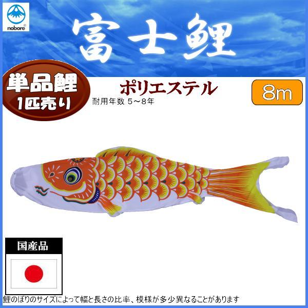 鯉のぼり フジサン鯉 こいのぼり単品 富士 橙鯉 8m 139648216