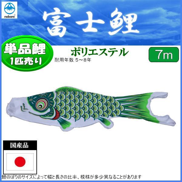 鯉のぼり フジサン鯉 こいのぼり単品 富士 緑鯉 7m 139648222