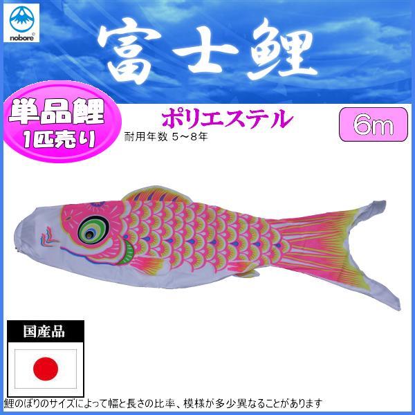鯉のぼり フジサン鯉 こいのぼり単品 富士 ピンク鯉 6m 139648233