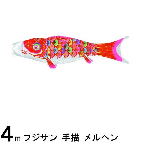 鯉のぼり フジサン鯉 こいのぼり単品 手描 4m メルヘン 超人気 専門店 赤鯉 新作通販 139648005