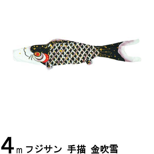 鯉のぼり フジサン鯉 こいのぼり単品 手描 金吹雪 黒鯉 4m 139648032