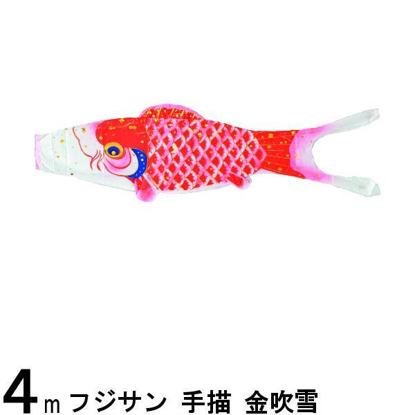 鯉のぼり フジサン鯉 こいのぼり単品 手描 金吹雪 赤鯉 4m 139648033