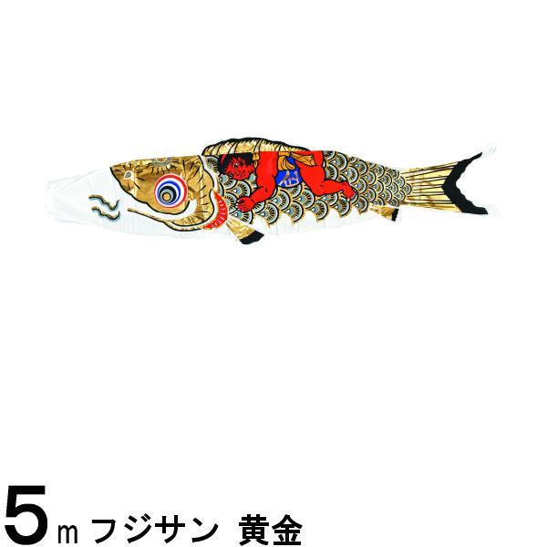 鯉のぼり フジサン鯉 こいのぼり単品 黄金 金太郎付き黒鯉 5m 139648074