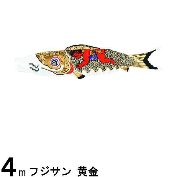 鯉のぼり フジサン鯉 こいのぼり単品 黄金 金太郎付き黒鯉 4m 139648081