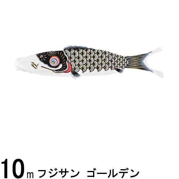 鯉のぼり フジサン鯉 こいのぼり単品 ゴールデン 黒鯉 10m 139648144