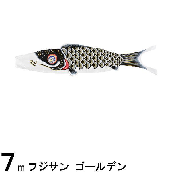 鯉のぼり フジサン鯉 こいのぼり単品 ゴールデン 金太郎付き黒鯉 7m 139648149