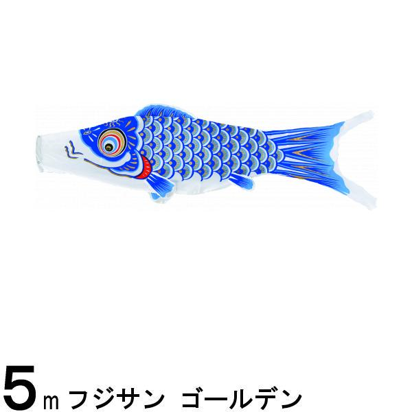 鯉のぼり フジサン鯉 こいのぼり単品 ゴールデン 青鯉 5m 139648162
