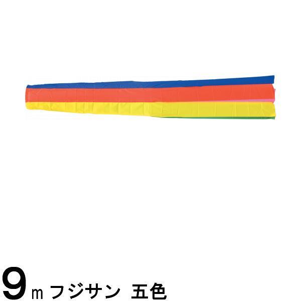 鯉のぼり フジサン鯉 吹流し単品 五色 ポリエステル 9m 139648733