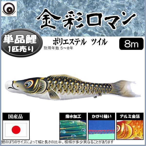 鯉のぼり 村上鯉 こいのぼり単品 金彩ロマン 撥水加工 黒鯉 8m 139624001